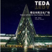 泰达市民文化广场