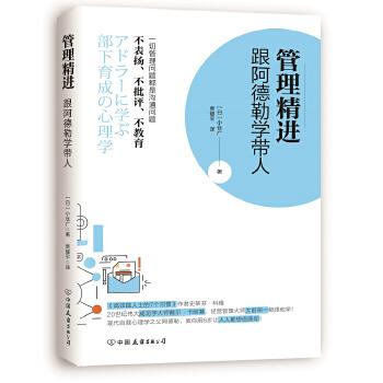 管理精进:跟阿德勒学带人(pdf+txt+epub+azw3+mobi电子书在线阅读下载)
