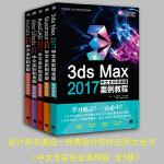 设计高手速成―经典设计软件应用大全书(中文全彩铂金案例版 全5册)