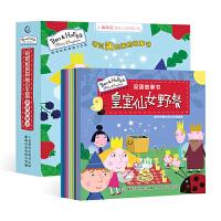【有声伴读】班班和莉莉的小王国双语故事书(10册)