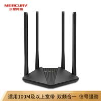 水星路由器D121G 双千兆无线路由器家用双频wifi穿墙王1200M智能5G高速光纤宽带四天线信号扩展大户型