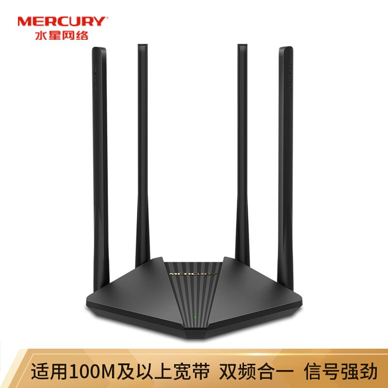 水星MW310R家用无线路由器wifi穿墙王智能三天线高速光纤宽带信号增强放大扩展300M