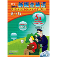 新概念英语青少版(学生)(5A)(MP3.DVD)点读版