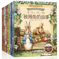 孩子喜欢的经典童话故事集 儿童有声读物全套8册彼得兔的故事绘本 百年经典儿童中英文双语书籍幼儿园老师推荐宝宝睡前故事书儿童英文绘本漫画书籍