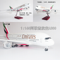 带声控LED灯真空客A380阿联酋航空飞机模型客机礼品摆件品质定制新品