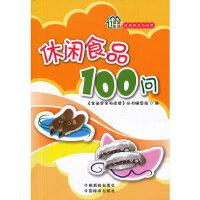 食品安全与消费――休闲食品100问 食品安全与消费丛书编写组作 9787506671668 中国标准出版社