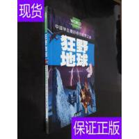 [二手旧书9成新]中国学生最好奇的世界之谜: 狂野地球 学生注音?