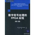 【新书店正品包邮】数字信号处理的FPGA实现(第2版)(附光盘)――国外电子信息经典教材 (美)迈耶-贝斯(Meyee