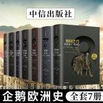 【全7册】企鹅欧洲史 123 5678古典欧洲的诞生 罗马帝国的遗产 中世界盛期的欧洲 追逐荣耀 竞逐权力 地狱之行