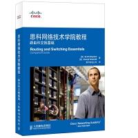 正版全新 思科网络技术学院教程:路由和交换基础