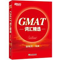 GMAT词汇精选 GMAT考试 GMAT系列 词根+联想 记忆法 出国考试 GMAC 词汇精选 GM