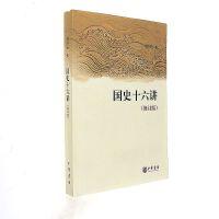 国史十六讲-(修订版)