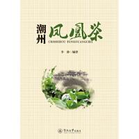 【正版直发】潮州凤凰茶 李静 9787566825643 暨南大学出版社