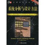 【全新正版】系统分析与设计方法(原书第7版) (美)惠腾(Whitten,J.L.),(美)本特利(Bentley,L