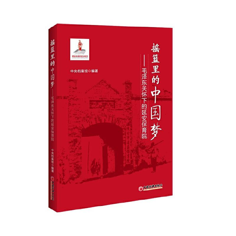 摇篮里的中国梦——毛泽东关怀下的延安保育院 史料·老照片