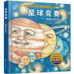 星球竞赛:揭秘太阳系