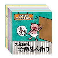 宝宝蛋・尿布猪小弟防止伤害(共16册套装)