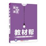 教材帮 选修8 英语 BSD (北师大版)(2019版)--天星教育