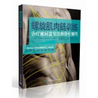 螺旋肌肉���:治��椎�g�P突出和脊柱���