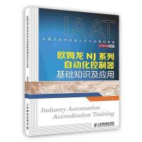 【按需印刷】-欧姆龙NJ系列自动化控制器基础知识及应用