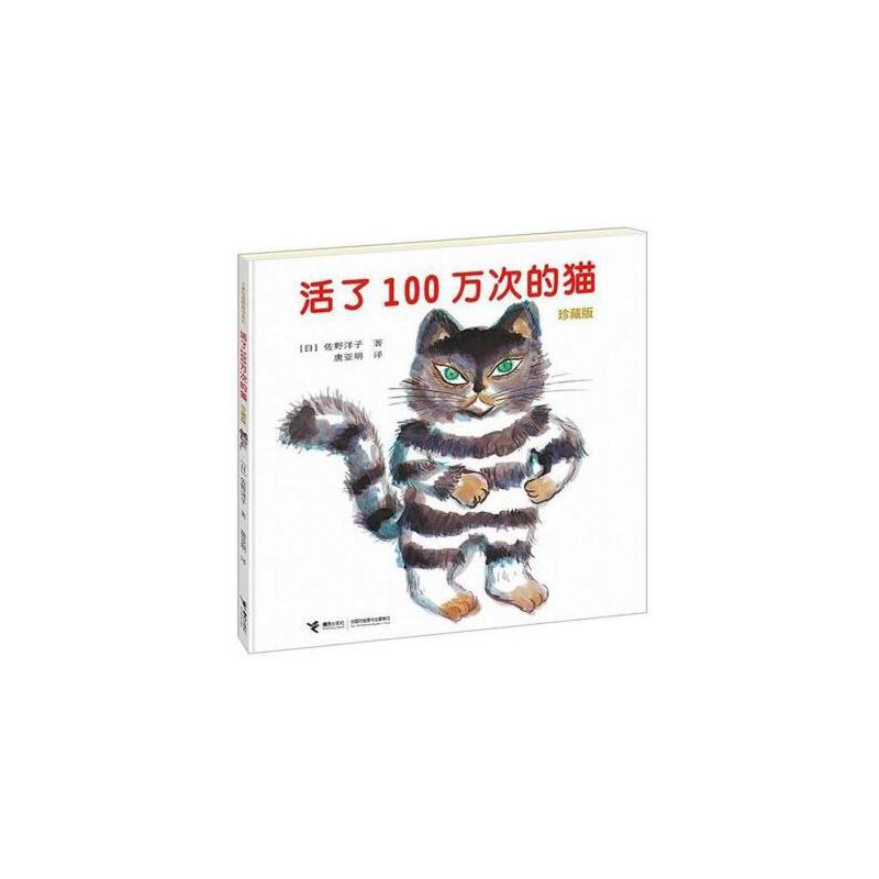 """活了100万次的猫(珍藏版) 正版保障  当天发货(经典图画书,畅销全球40年,被誉为""""读100万次也不会厌倦,超越了世代的名作"""",作者评此作获日本紫绶褒章勋章)绘本3-6岁"""