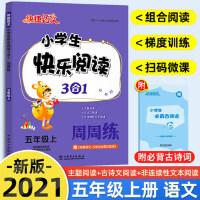 2021新版快捷语文小学生快乐阅读3合1周周练五年级上册通用版 小学5年级语文阅读训练辅导书 附赠快速阅读训练扫码听音频