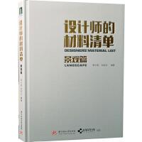 设计师的材料清单 共三册 室内篇 建筑篇 景观篇 设计中的材料选用与施工方法 建筑装饰景观工程材料在