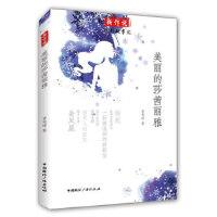 新传说 精彩故事汇:美丽的莎茜丽雅 曾宪涛 9787507836493 中国国际广播出版社