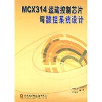 【新书店正版】MCX314运动控制芯片与数控系统设计叶佩青北京航天航空大学出版社9787810772181