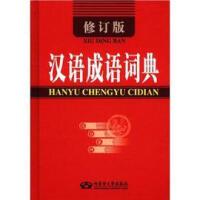 汉语成语词典(修订版) 《汉语成语词典》编写组 内蒙古大学出版社 9787810747547
