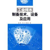 【新书店正版】工业纯水制备技术、设备及应用康勇化学工业出版社9787502597184