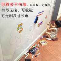 软白板墙贴铁性小白板贴纸挂式儿童可移除不伤墙磁性办公家用教学写字板环保黑板墙画画擦写涂鸦墙膜尺寸定制