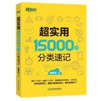 新东方 超实用15000词分类速记俞敏洪浙江教育出版社9787553654461【可开发票】