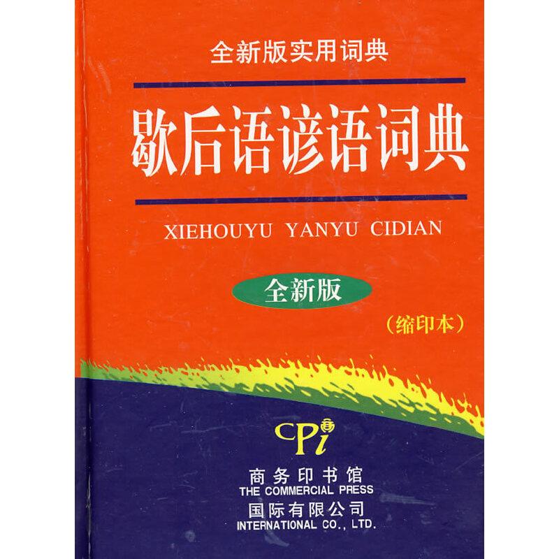 全新版实用词典-歇后语谚语词典(缩印版)