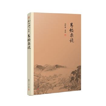 易经杂说 南怀瑾著作权合法拥有者台湾老古公司授权,南师生前亲加审定