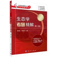 生态学考研精解(第二版)