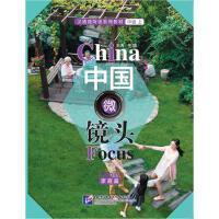 中国微镜头―汉语视听说系列教材 中级(上)家庭篇 王涛 9787561946213 北京语言大学出版社