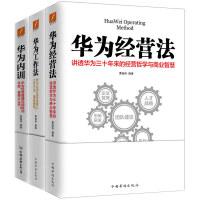 3册华为内训+华为工作法+华为经营法 中国友谊出版公司