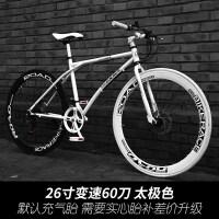 创意新款时尚拉风自行车变速死飞自行车男女式活飞双碟刹跑车实心胎公路赛车学生单车