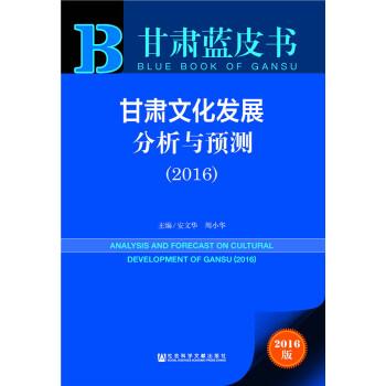 【正版直发】甘肃蓝皮书:甘肃文化发展分析与预测(2016) 安文华 周小华 9787509784976 社会科学文献出版社