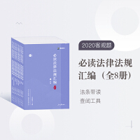 2020方圆众合必读法律法规汇编 (全8册) 人民日报出版社