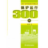 【新书店正版】火电厂生产岗位技术问答丛书 锅炉运行300问简安刚9787512352544中国电力出版社