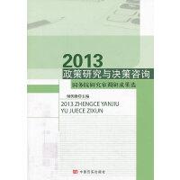 2013政策研究�c�Q策咨�