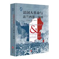华文全球史004・法国大革命与法兰西第一帝国