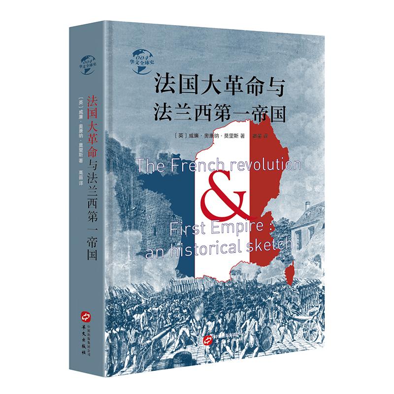 华文全球史004·法国大革命与法兰西第一帝国 牛津大学图书馆珍藏的军事史专家作品
