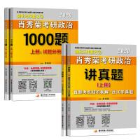 [包邮]肖秀荣2020考研政治讲真题(上、下册)+1000题(上册:试题,下册:解析)