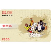 万博体育手机端西游记卡500元【收藏卡】