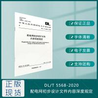 DL/T5568-2020配电网初步设计文件内容深度规定