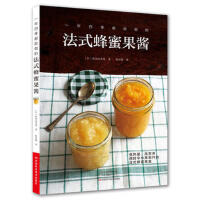 【正版图书-ABB】-一年四季都能做的法式蜂蜜果酱9787534986901知礼图书专营店