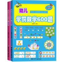 幼儿学前数学600题:基础篇+提高篇(套装共2册)